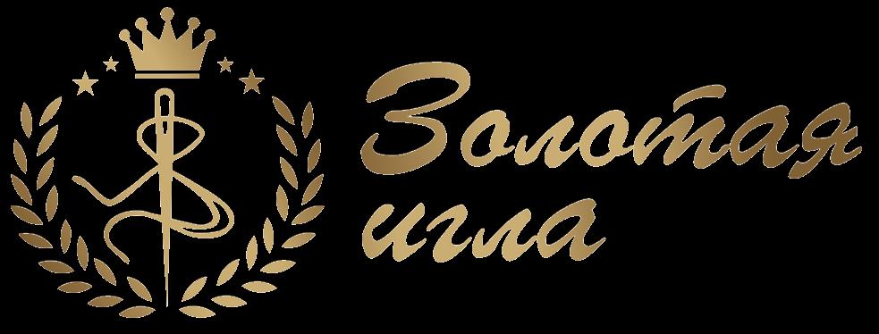 """Фабрика """"Золотая игла"""" Саратов"""